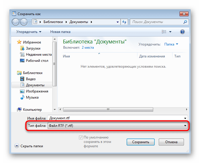 Открытие меню для выбора формата в текстовом редакторе Windows 7