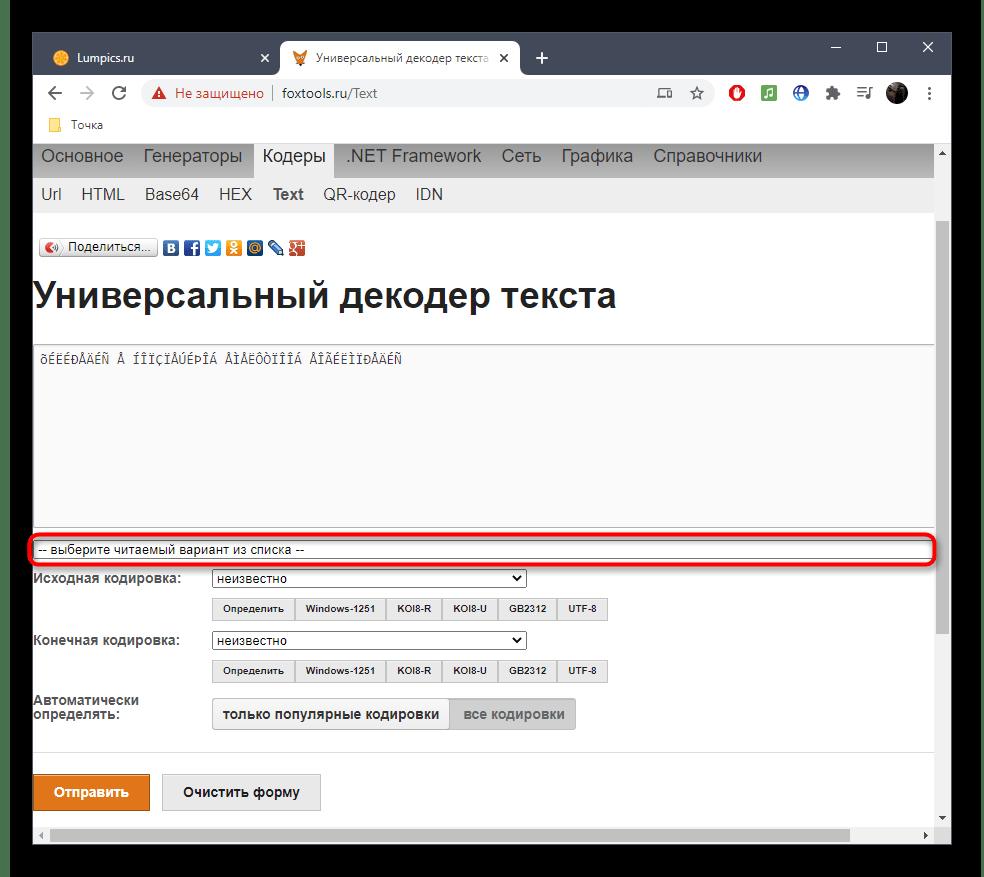 Открытие меню для выбора правильной кодировки текста через онлайн-сервис FoxTools