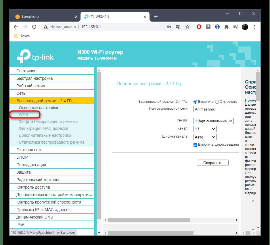 Открытие настроек быстрого подключения ноутбука к беспроводной сети через роутер TP-Link