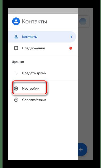Открытие настроек для отмены изменений в мобильной версии Гугл Контакты Андроид