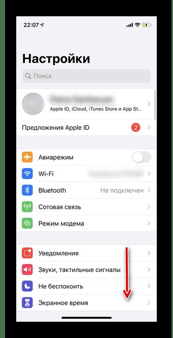 Открытие настройки для восстановления контактов Гугл в мобильной версии iOS