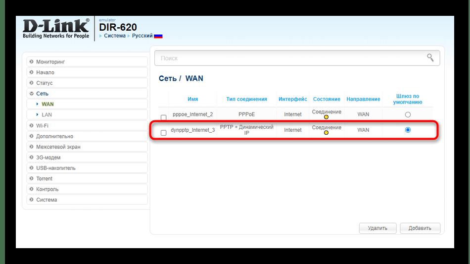 Открытие профиля для настройки DNS-сервера при проблемах с подключением роутера к роутеру