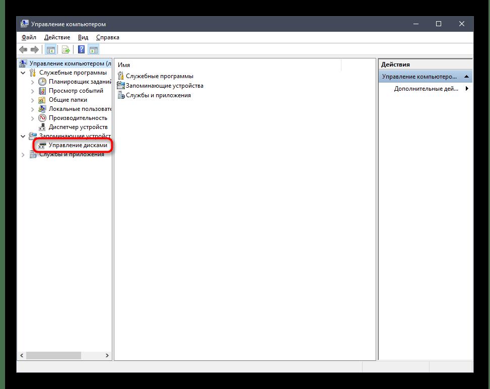 Решение проблем с отображением диска D в Windows 10