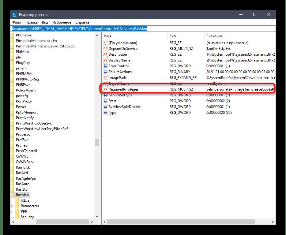 Открытие свойств параметра в редакторе реестра для решения проблем с работой модема МегаФон
