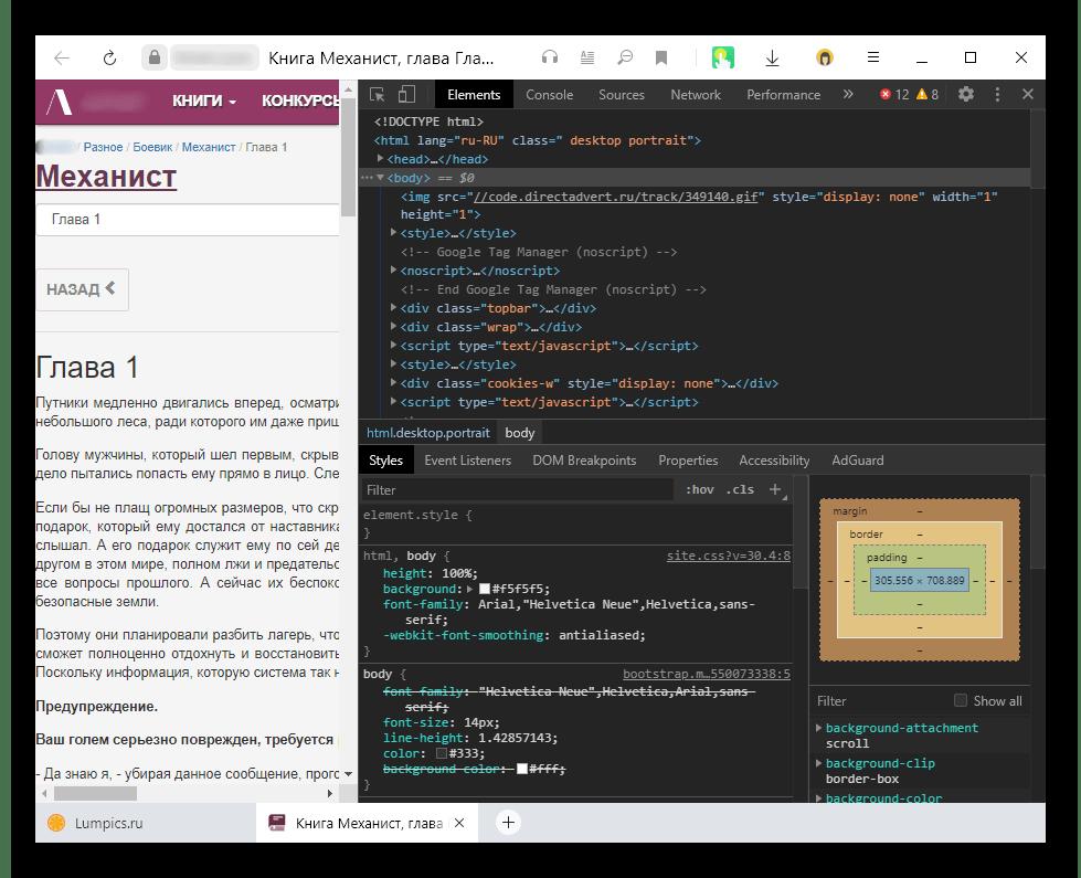 Открытые инструменты разработчика в браузере для копирования защищенного текста