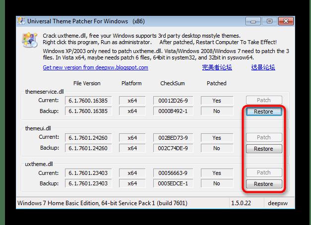 Отмена изменений при использовании программы UniversalThemePatcher в Windows 7