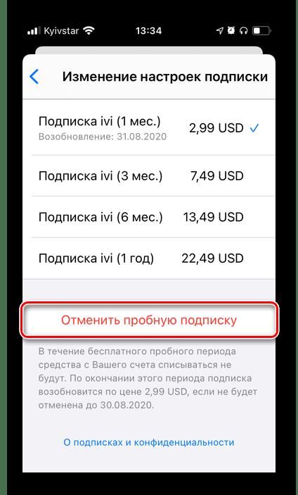 Отменить подписку на ivi в магазине приложений App Store на iPhone