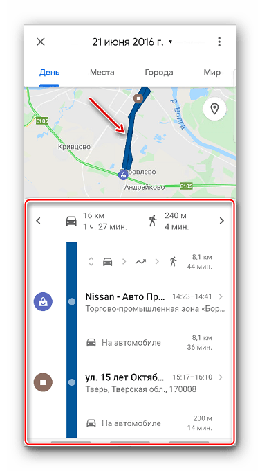 Отображение маршрута и шкалы местоположений в Google Maps на Android