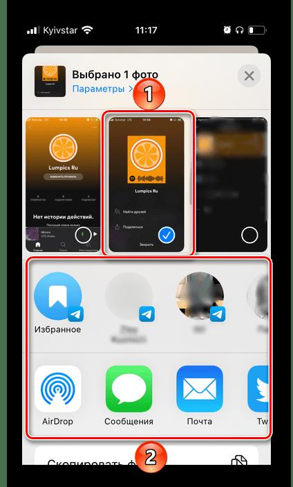 Отправить скриншот с кодом профиля в мобильном приложении Spotify