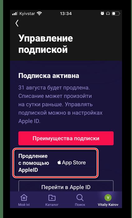 Отсутствие возможности отмены подписки в приложении ivi на iPhone