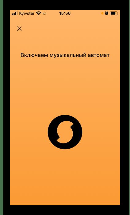 Ожидание распознавания песни в мобильном приложении SounHound для iPhone