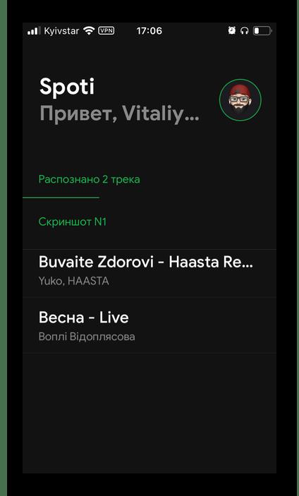 Ожидание сканирования плейлиста из Яндекс.Музыке для переноса в Spotify через приложение SpotiApp на iPhone и Android
