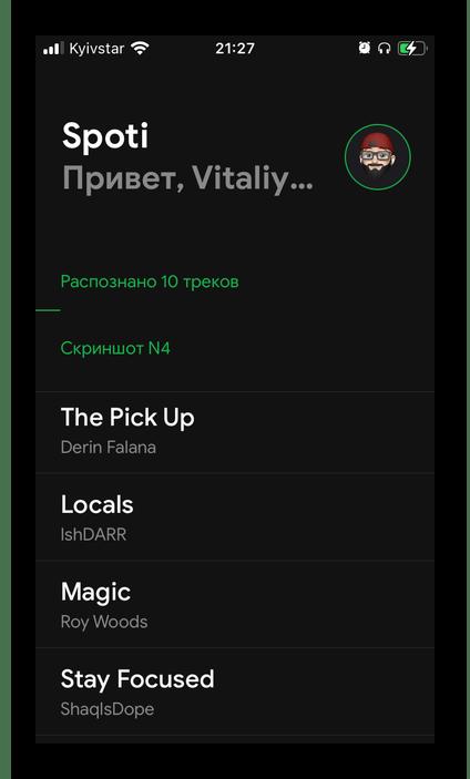 Ожидание сканирования в приложении SpotiApp для переноса музыки из Google Play Музыки в Spotify