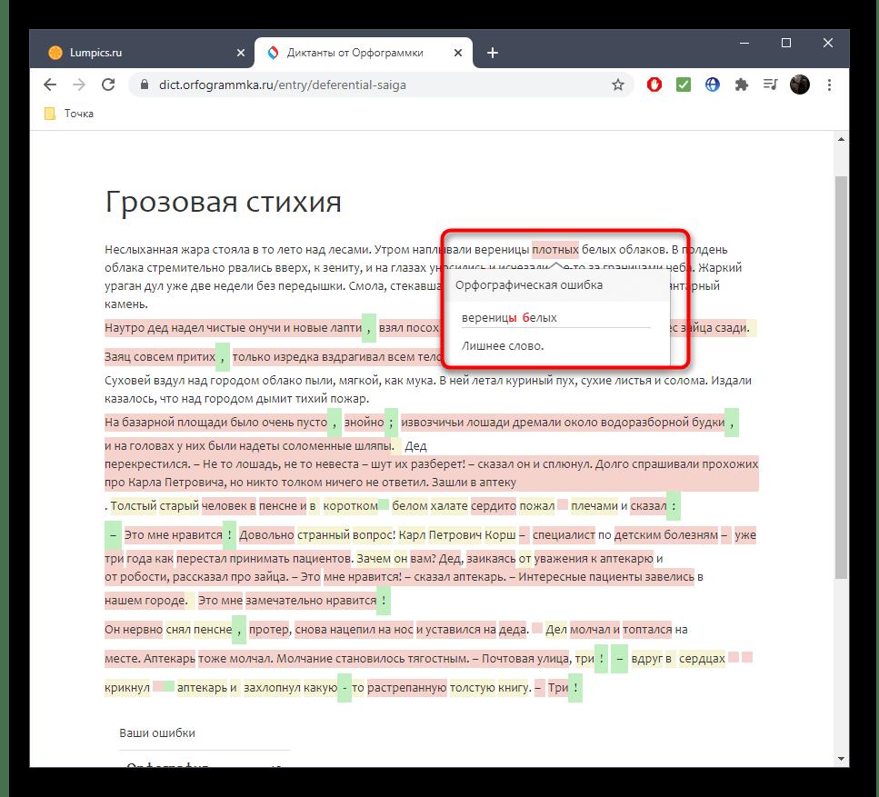 Ознакомление с грамматическими ошибками после написания диктанта на онлайн-сервисе Орфограммка