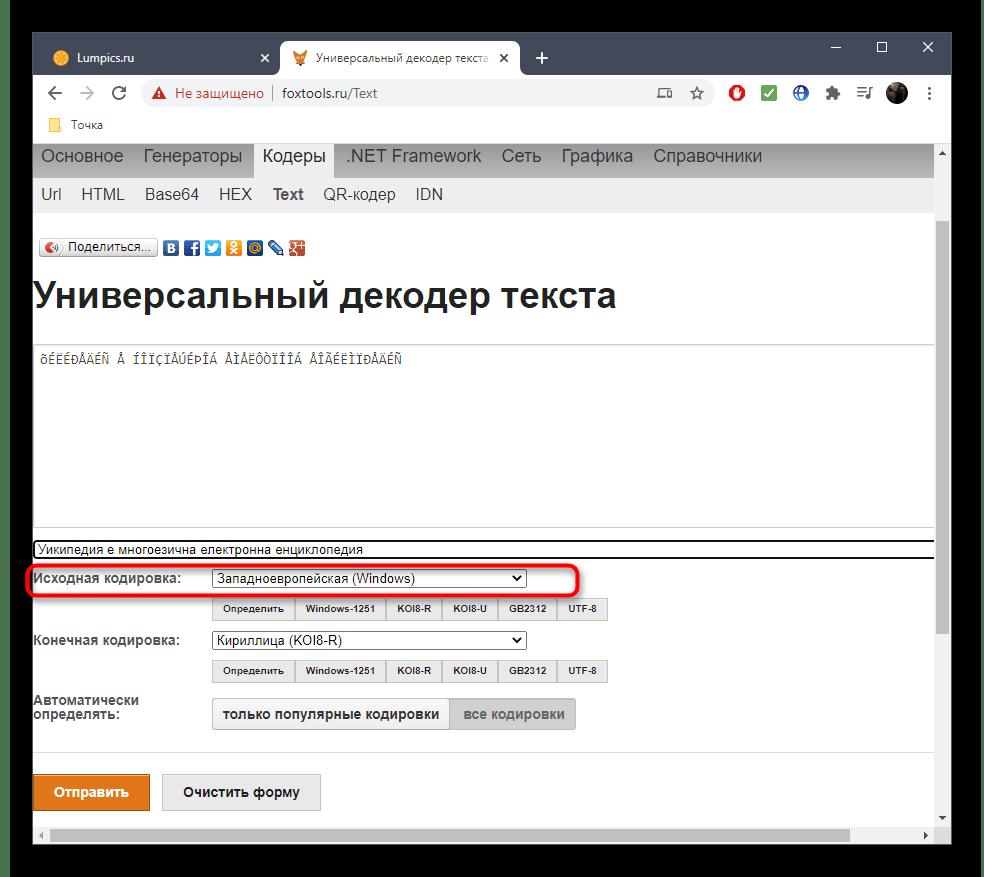 Ознакомление с исходной кодировкой текста при ее исправлении через онлайн-сервис FoxTools