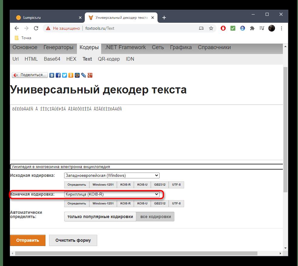 Ознакомление с конечной кодировкой при ее исправлении через онлайн-сервис FoxTools
