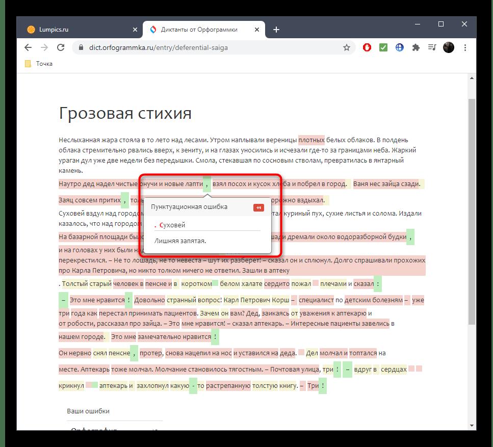 Ознакомление с пунктуационными ошибками после написания диктанта через онлайн-сервис Орфограммка