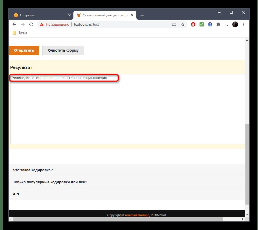 Ознакомление с результатом исправления кодировки текста через онлайн-сервис FoxTools
