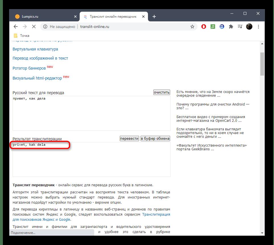 Ознакомление с результатом перевода кириллицы в латиницу при помощи онлайн-сервиса Translit Online
