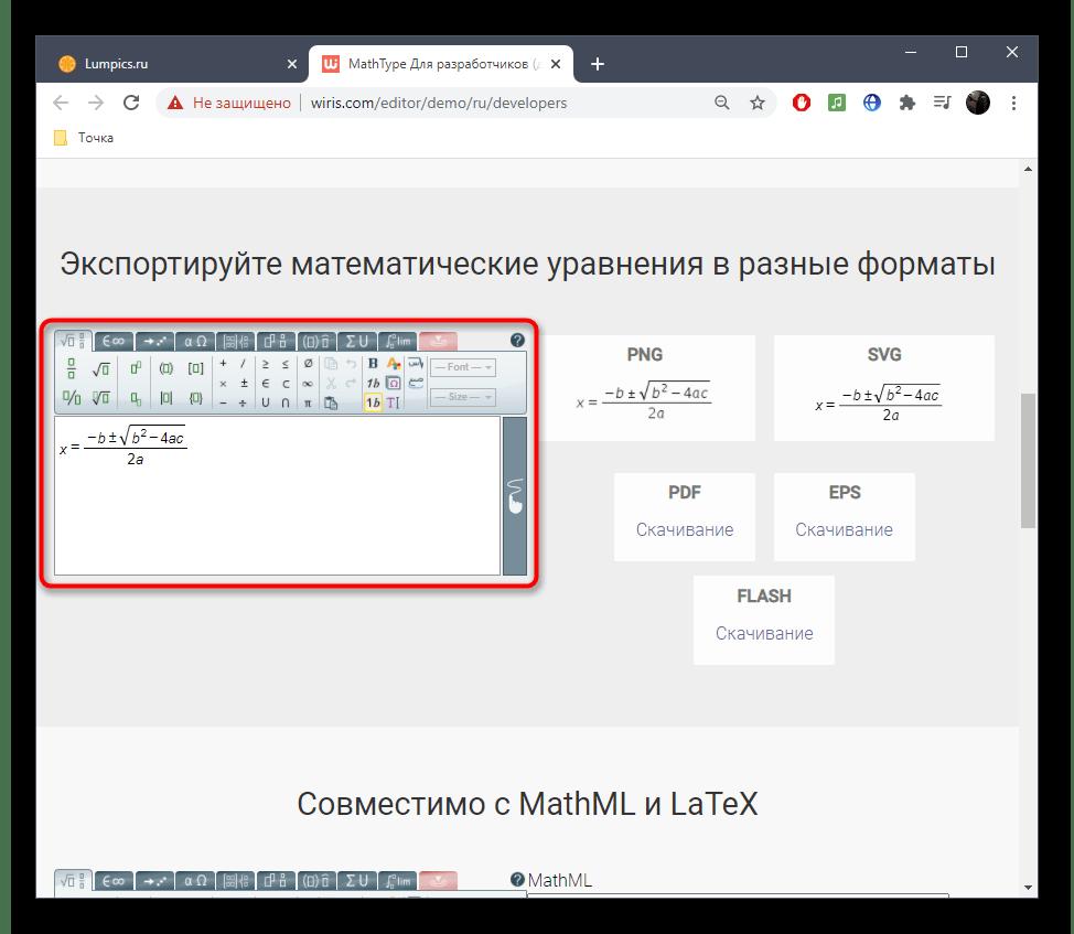 Панель инструментов для редактирования формул перед сохранением в онлайн-сервисе Wiris