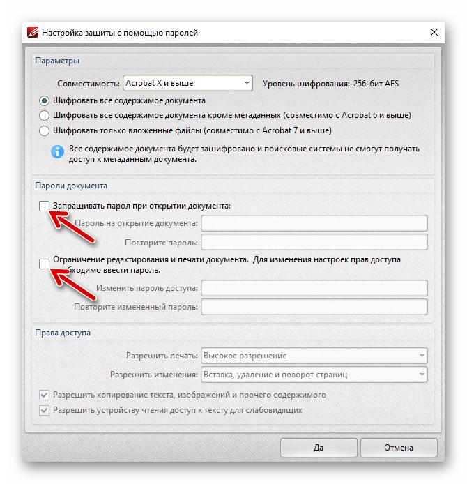 PDF-XChange Editor активация парольно защиты документа (открытие и изменение)
