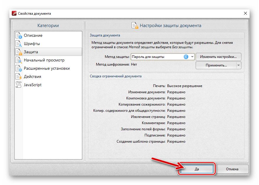 PDF-XChange Editor фиксация изменений, внесенных в Настройки защиты документа (назначения пароля)