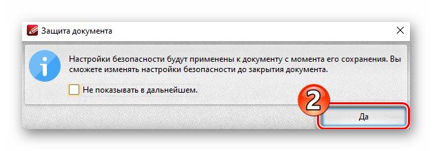 PDF-XChange Editor подтверждение прочтения оповещения о функционировании настроек безопасности документа