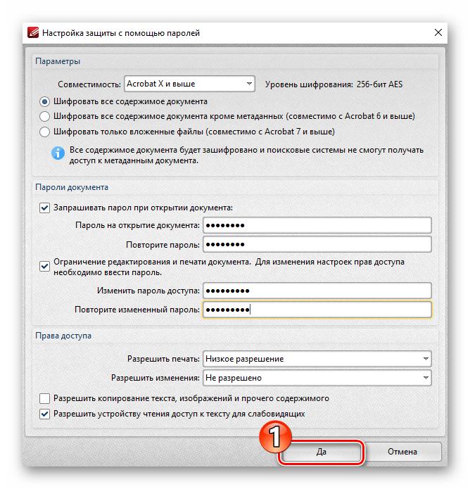 PDF-XChange Editor сохранение изменений, внесенных в Настройки защиты документа с помощью паролей
