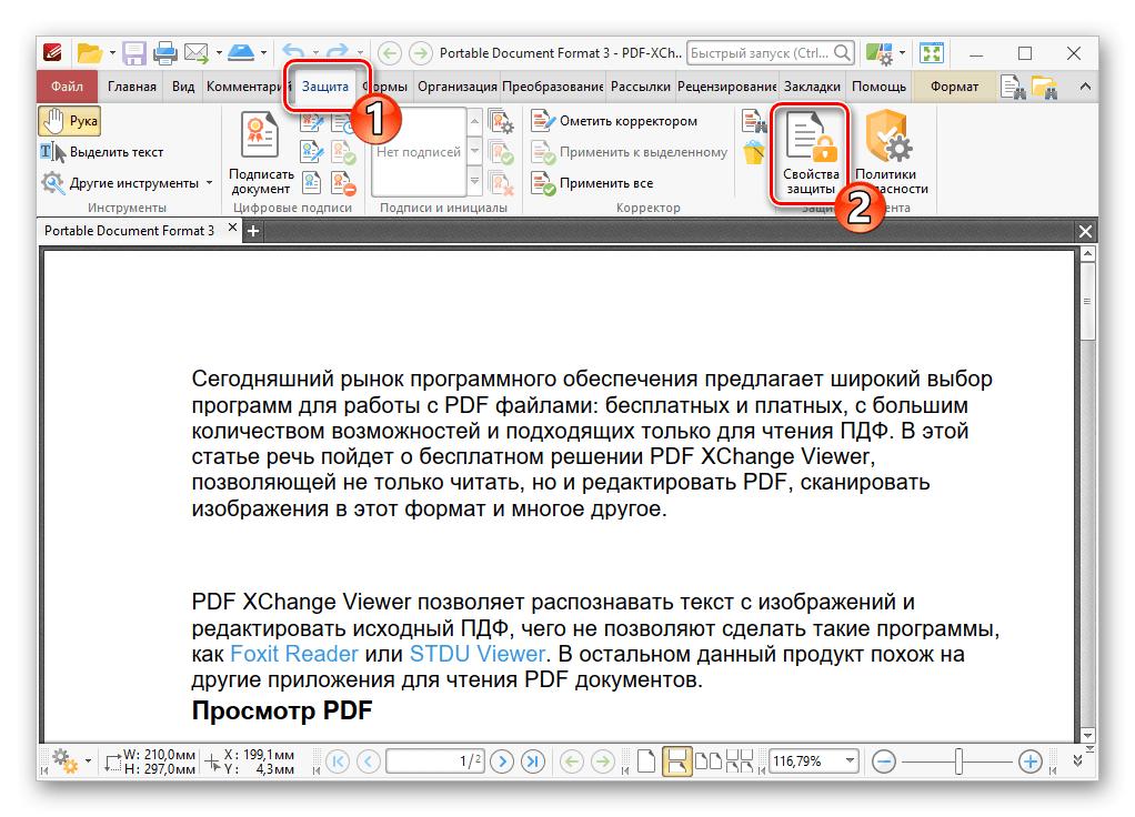 PDF-XChange Editor вкладка Защита - блок Свойства защиты