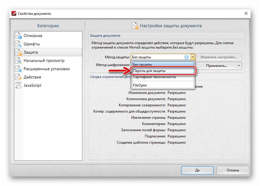 PDF-XChange Editor выбор для открытого в программе документа опции Пароль для защиты в перечне Метод защиты
