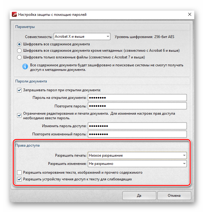 PDF-XChange Editor выбор уровня прав доступа к защищаемому паролем документу