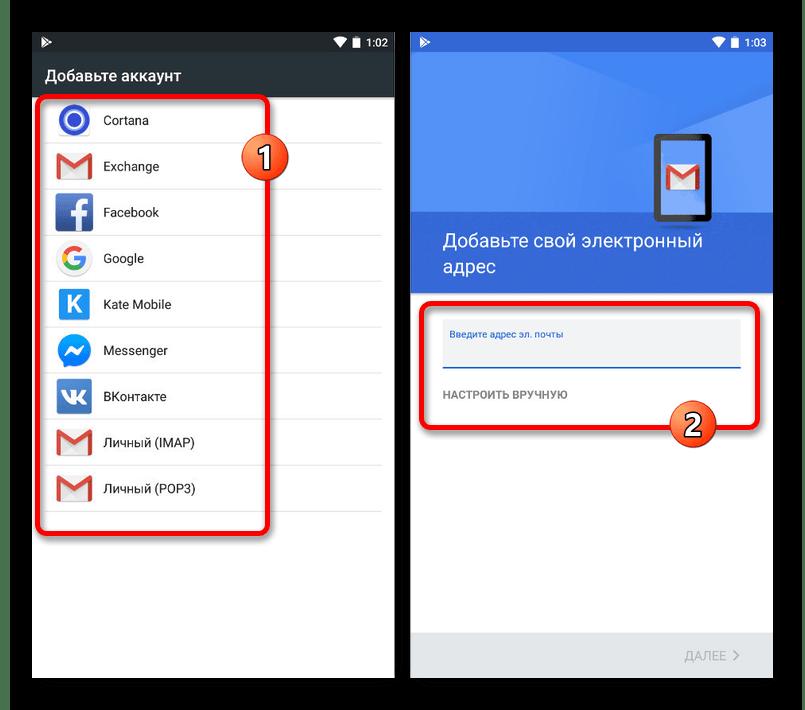 Переход к добавление электронной почты через настройки на Android