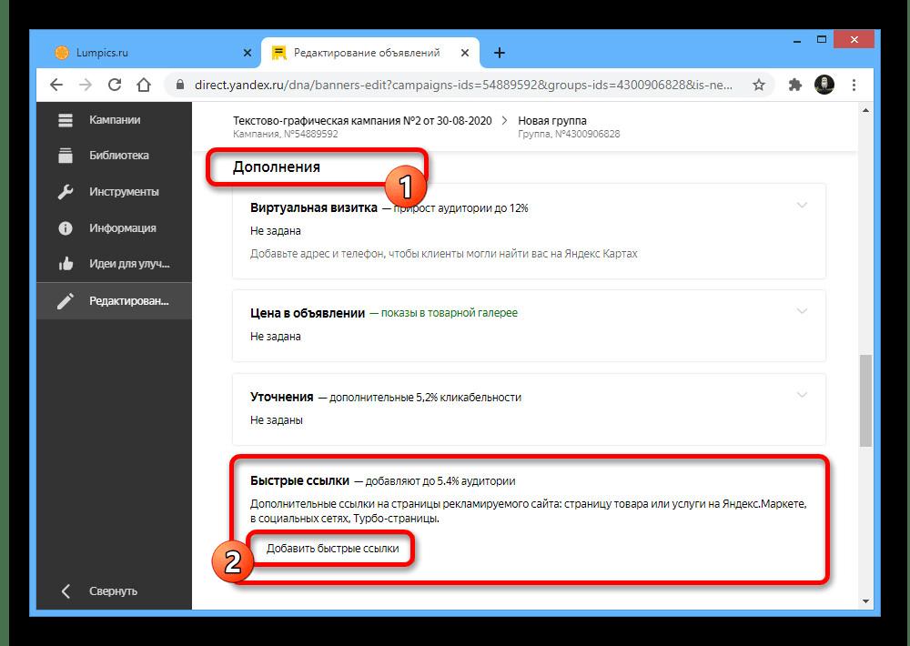 Переход к добавлению быстрых ссылок в рекламе на сайте Яндекс.Директа