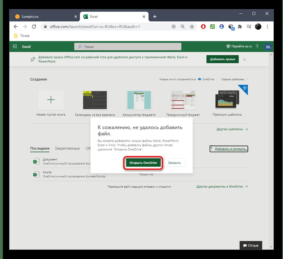 Переход к другому варианту загрузки файла через Excel OneDrive