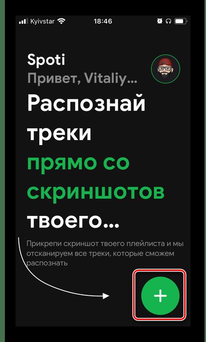 Переход к экспорту плейлистов в Spotify через приложение SpotiApp на телефоне iPhone и Android
