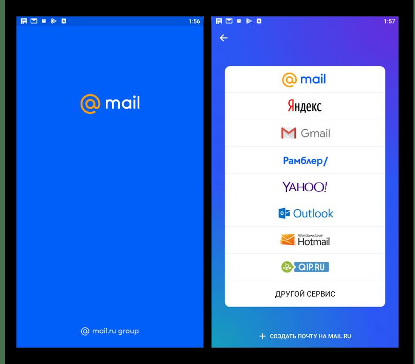 Переход к форме авторизации в почтовом приложении на телефоне