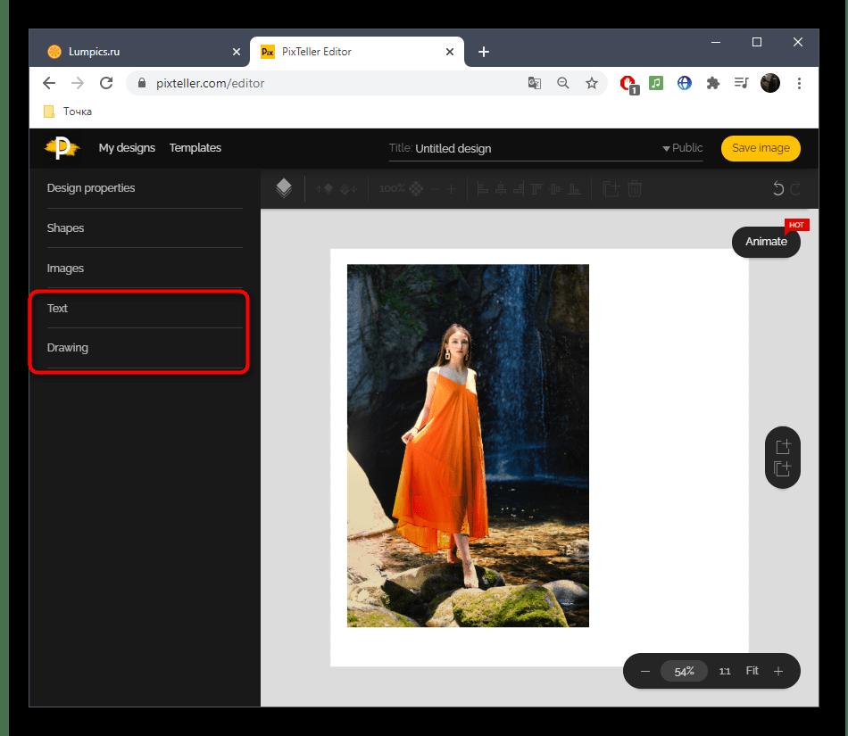 Переход к использованию дополнительных инструментов при анимировании в онлайн-сервисе PixTeller