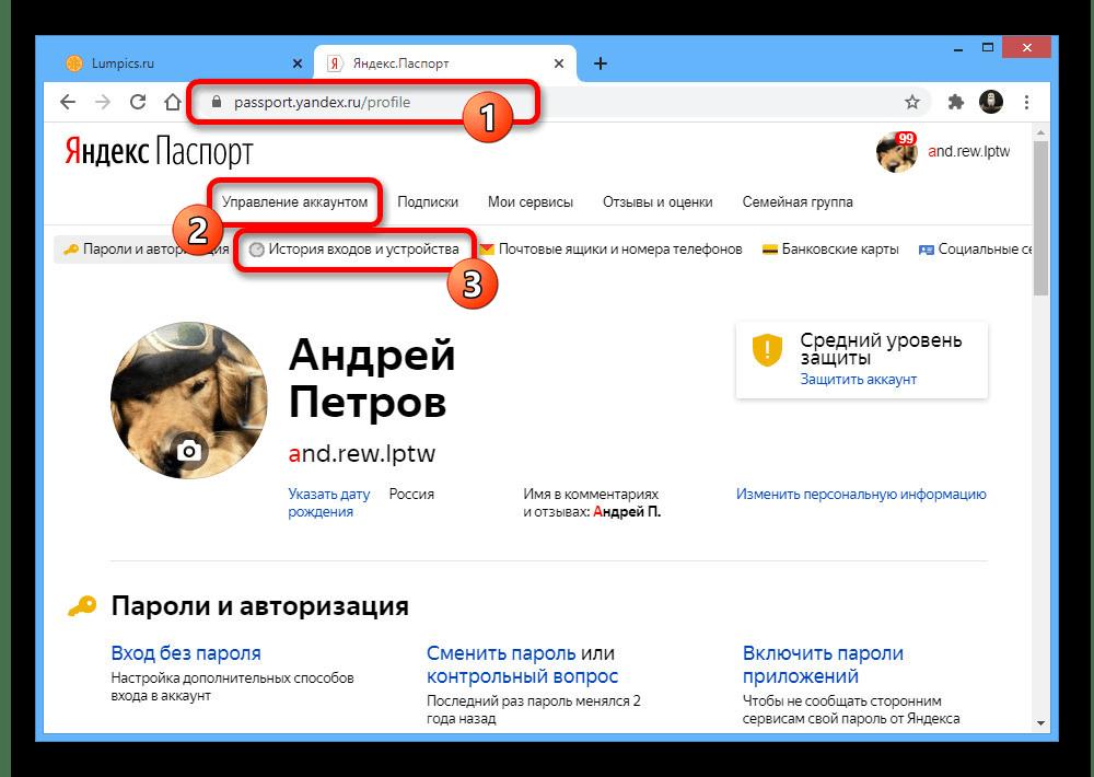 Переход к истории входов и устройств в настройках на сайте Яндекс