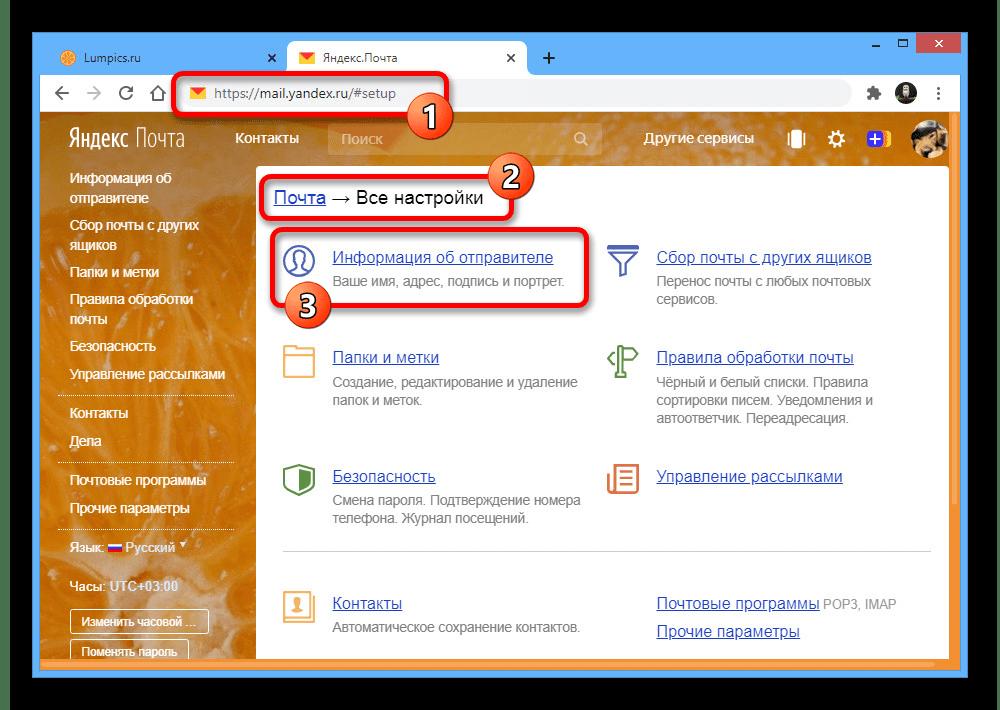 Переход к изменению личных данных из настроек в Яндекс.Почте