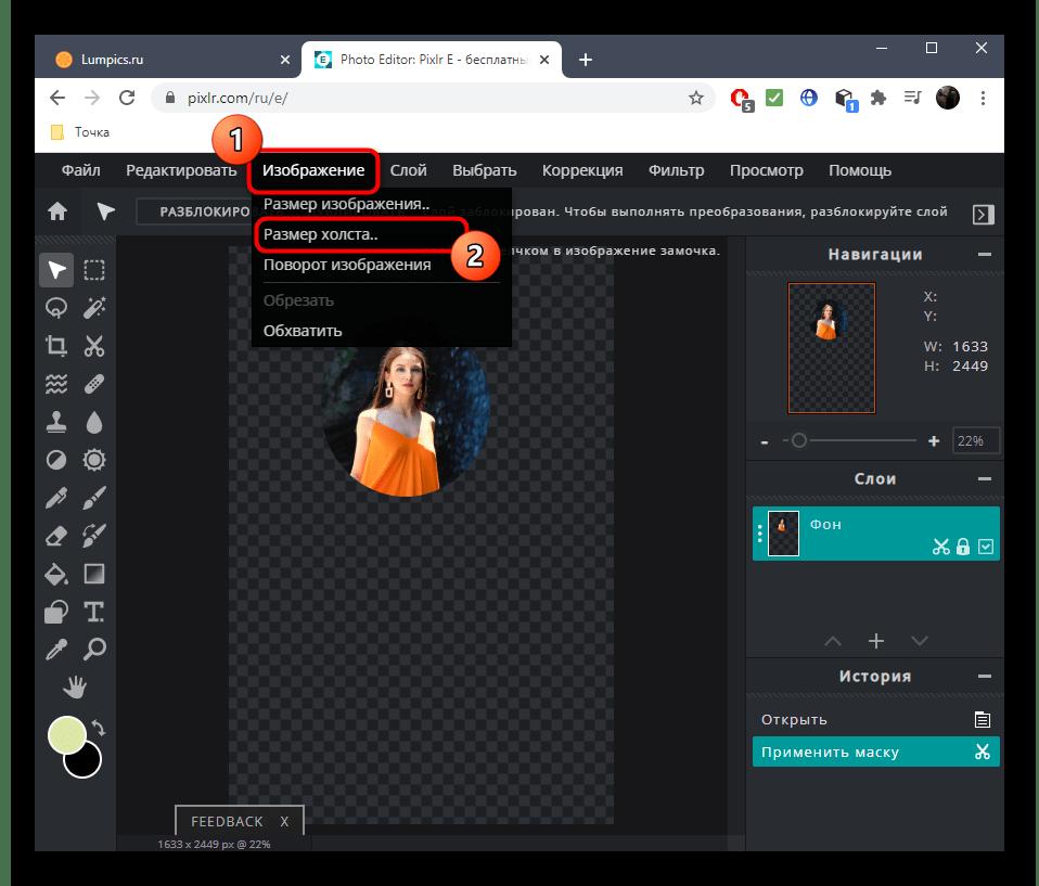 Переход к изменению размера холста после обрезки изображения в PIXLR