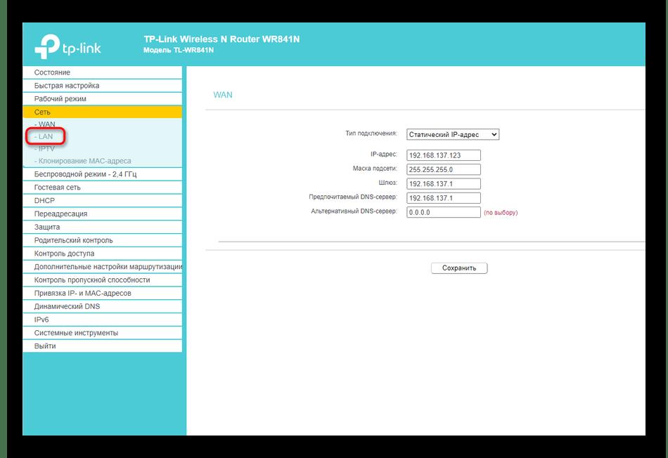 Переход к локальной сети для проверки адреса при настройке WDS на роутере TP-Link