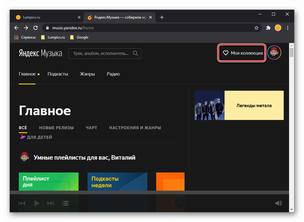 Переход к моей коллекции на сайте Яндекс.Музыке в браузере на ПК