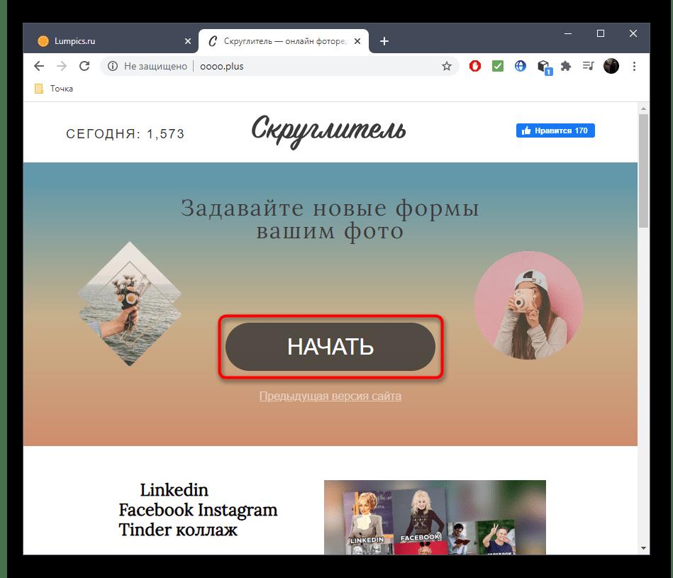 Переход к началу работы с онлайн-сервисом Скруглитель для обрезки фотографии по кругу