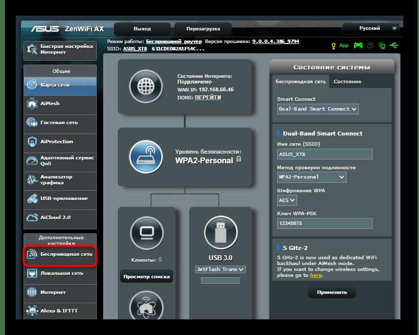Переход к настройкам беспроводной сети для настройки подключения ноутбука через роутер ASUS