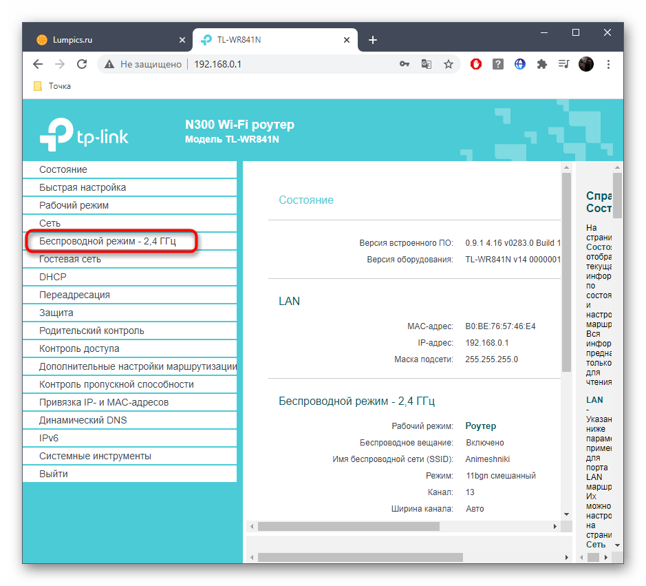 Переход к настройкам беспроводной сети для подключения ноутбука через роутер TP-Link