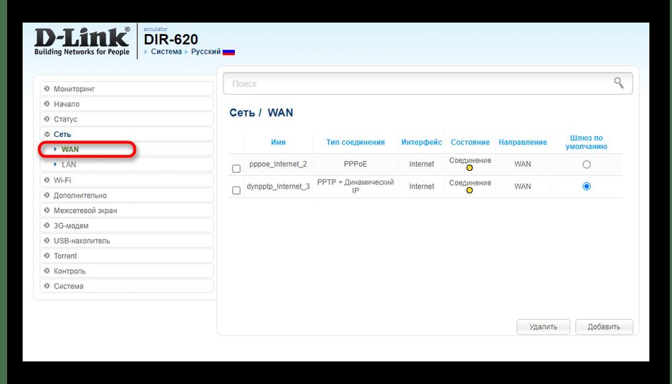Переход к настройкам DNS-сервера при решении проблем с подключением роутера к роутеру