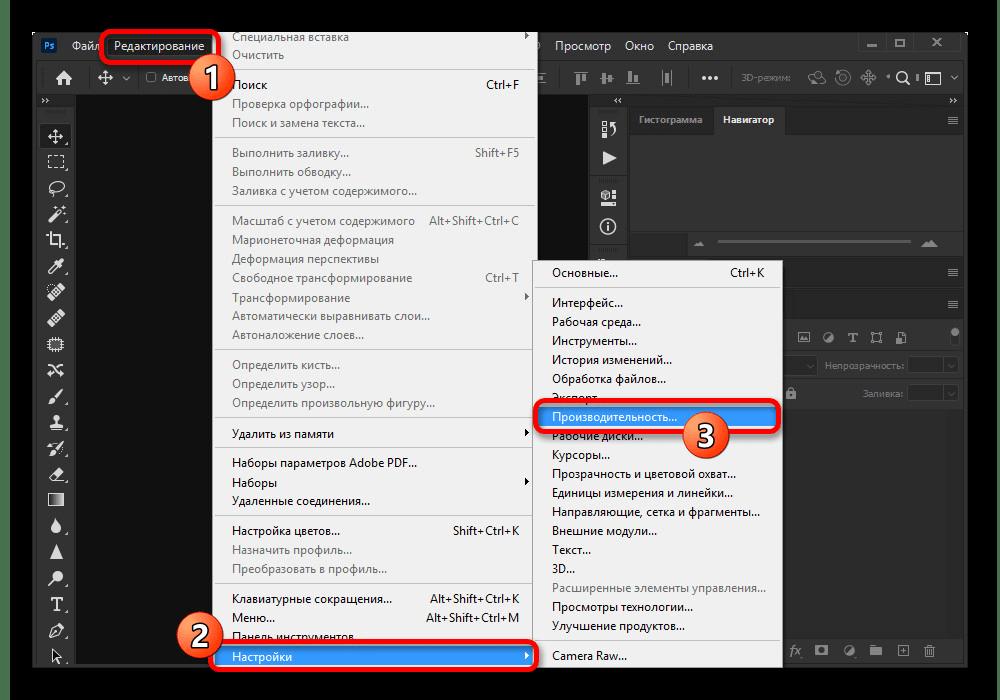 Переход к настройкам производительности в Adobe Photoshop