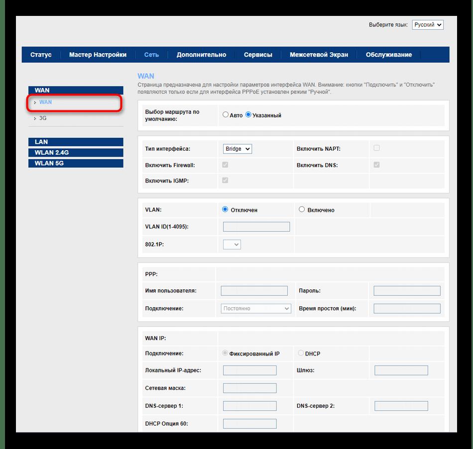 Переход к настройкам сервера доменных имен при проблемах с интернетом через роутер Ростелеком