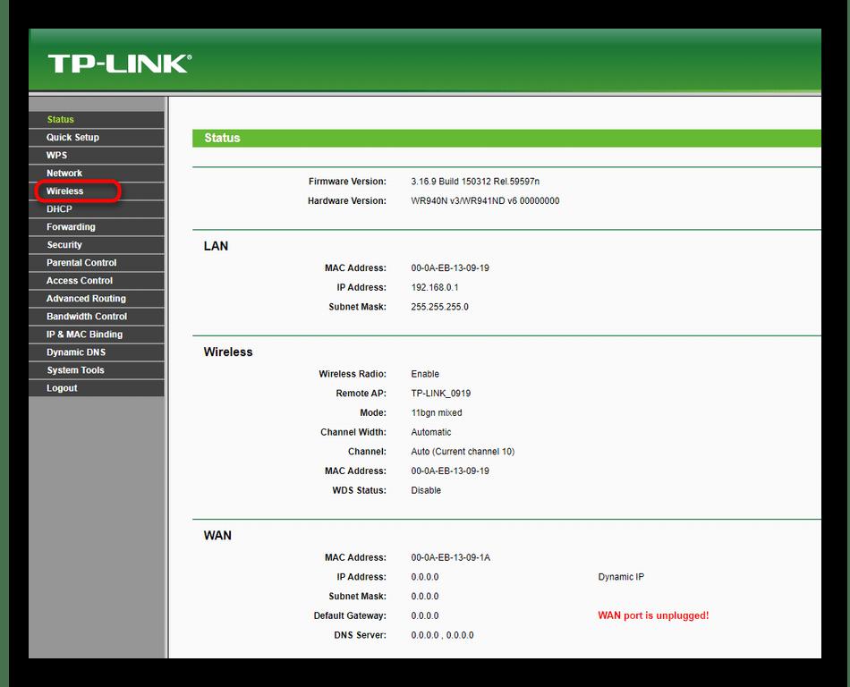 Переход к настройке беспроводной сети для решения проблем с подключением роутера к роутеру в TP-Link