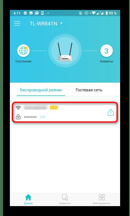 Переход к настройке беспроводной сети роутера через телефон
